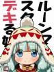 【エロ同人誌24枚】ルーンマスターのロ●マンコに太いちんぽをねじこんでみるww「世界樹の迷宮:ルーンマスター」
