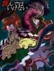 【エロ同人誌24枚】ある日阿求と小鈴がお店にあった本を開けてみると・・・触手姦の最高峰です「東方Project:稗田阿求 本居小鈴」
