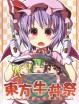 【今日の一冊】もしも幻想郷に牛丼屋が出来たら… 牛丼はどの世界でも人気なんだなぁwww【東方】