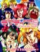 【今日の一冊】スクールアイドルフェスティバル(世紀末)【ラブライブ!】
