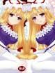 【東方Project エロ同人誌】紫さんが冬眠に入る前に男の精液補給で準備するwwwただのヤり貯めじゃねーかwww